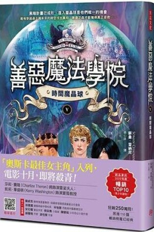 Cover of The School for Good and Evil(volume 5 of 5)