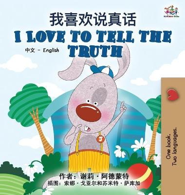 Cover of I Love to Tell the Truth (Chinese English Bilingual Book for Kids - Mandarin Simplified)