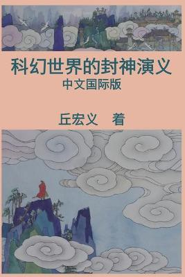 Cover of War among Gods and Men (Simplified Chinese Edition)