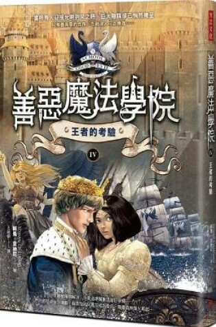 Cover of The School for Good and Evil (Vol. 4 of 6)