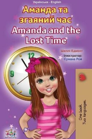 Cover of Amanda and the Lost Time (Ukrainian English Bilingual Children's Book)