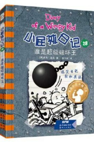 Cover of Diary of a Wimpy Kid Book 14: Wrecking Ball (Volume 2 of 2)