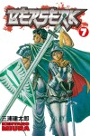 Book cover for Berserk Volume 7