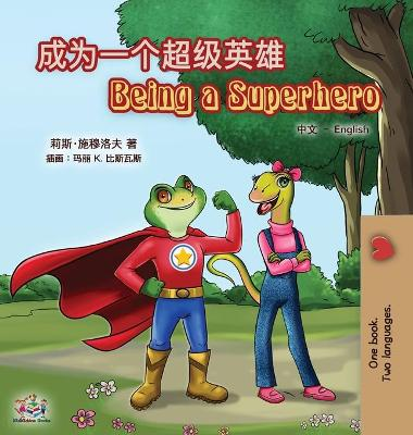 Cover of Being a Superhero (Chinese English Bilingual Book for Kids)