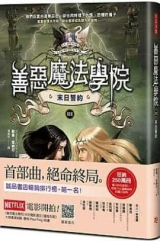 Cover of The School for Good and Evil(volume 3 of 5)
