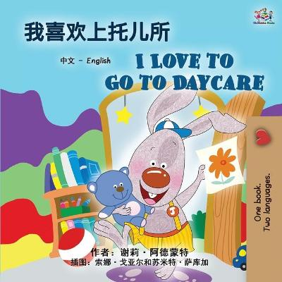Cover of I Love to Go to Daycare (Chinese English Bilingual Book for Kids)