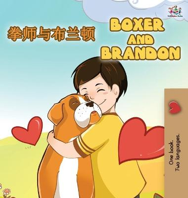 Cover of Boxer and Brandon (Chinese English Bilingual Books for Kids)