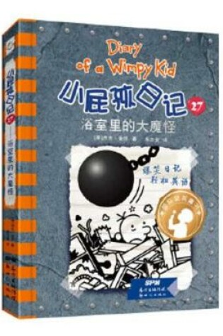 Cover of Diary of a Wimpy Kid Book 14: Wrecking Ball (Volume 1 of 2)